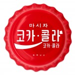 Fiji COCA-COLA KOREA LOGO $1 Silver Coin 2020 Bottle Cap Shaped Proof