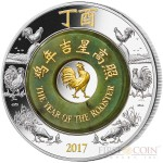 Laos YEAR OF THE ROOSTER series Jade Lunar Chinese Calendar Silver Coin 2000 KIP Gilded 2017 Proof 2 oz