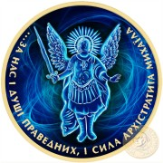Ukraine SPIRITUAL ENERGY OF ANGEL ARCHANGEL MICHAEL series CHRISTIANITY THEMATIC DESIGN ₴1 Hryvnia 2015 Silver Coin 24K Yellow Gold plated 1 oz