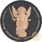 Ukraine SAINT WANDERING THE NIGHT ARCHANGEL MICHAEL series CHRISTIANITY THEMATIC DESIGN ₴1 Hryvnia 2015 Silver Coin Black Ruthenium plated 1 oz
