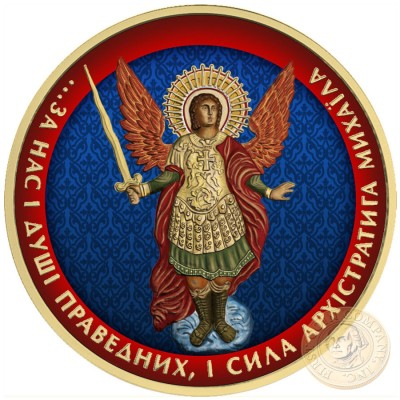 Ukraine BLUE UKRAINIAN PATTERN ARCHANGEL MICHAEL series CHRISTIANITY THEMATIC DESIGN ₴1 Hryvnia 2015 Silver Coin 24K Yellow Gold plated 1 oz