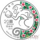 Macau Year of the Monkey 20 Patacas  Lunar Calendar Series Colored Silver Coin 2016 proof 1 oz
