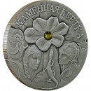 "Silver Coin FLOWER OF STONE 2005 ""Fairy Tales"" Series"
