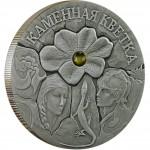 Серебряная монета КАМЕННЫЙ ЦВЕТОК 2005 серии «Сказки Народов Мира»