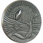 Серебряная монета МАЛЕНЬКИЙ ПРИНЦ 2005 серии «Сказки Народов Мира»