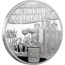 "Silver Coin VELIKY NOVGOROD 2010 ""Hanseatic Towns"" Series"