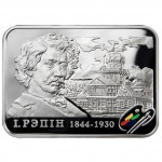 "Silver Coin ILJA REPIN 2009 ""Painters of the World"" Series"