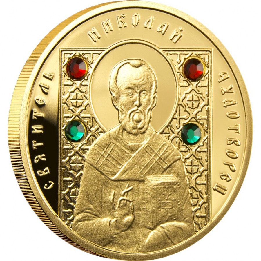 Cnjbvjcmбеллорусской монеты православные святые святитель николай 2008 коробка для монет сочи