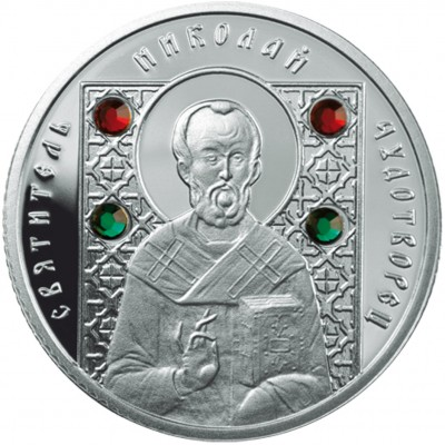 "Silver Coin SAINT NICHOLAS THE WONDERWORKER  2008 ""Saints of Orthodox"" Series"