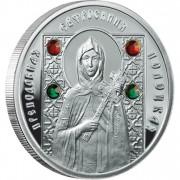 "Silver Coin SAINT EFRASINNIA OF POLOTSK  2008 ""Saints of Orthodox"" Series"