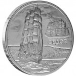 Silver Coin Ship Sedov 2009 Sailing Ships Series
