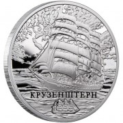 Silver Coin Ship Kruzenshtern 2011 Sailing Ships Series